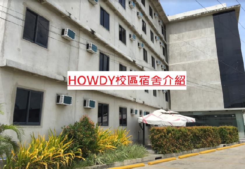 HOWDY語言學校-宿舍介紹