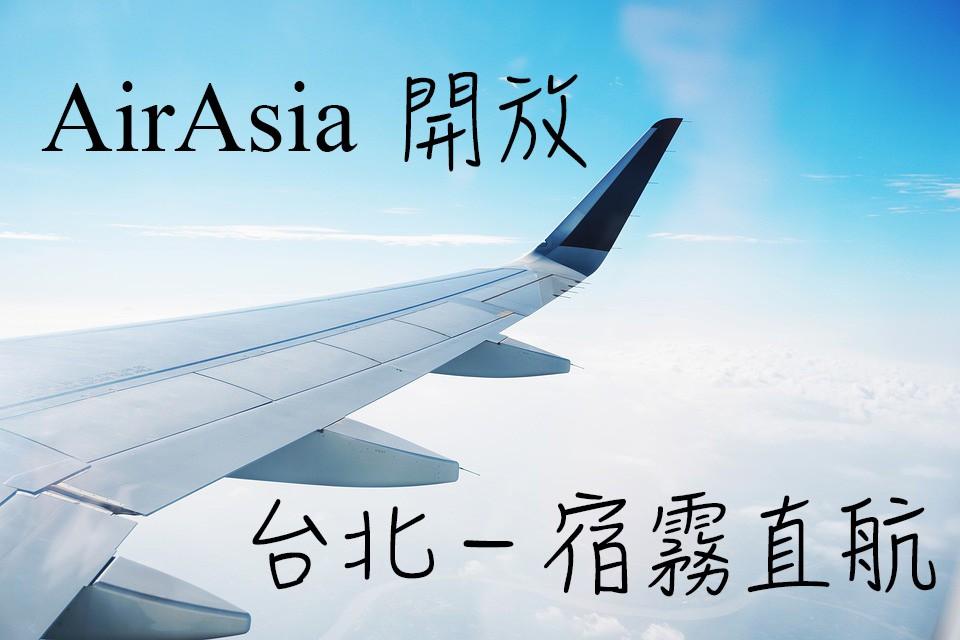 快訊!AirAsia 開航台北直飛宿霧!