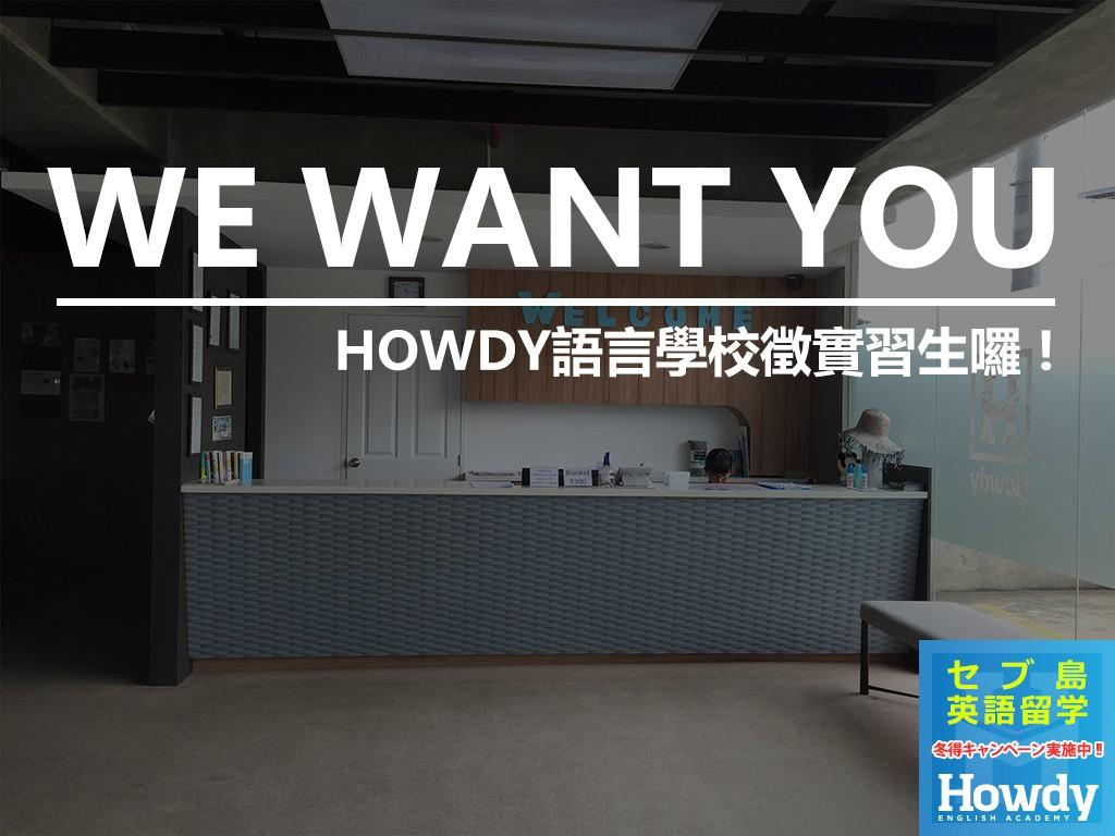 (2017) HOWDY語言學校誠徵台灣實習生
