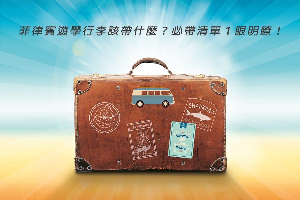 菲律賓遊學行李該帶什麼?必帶清單一眼明瞭