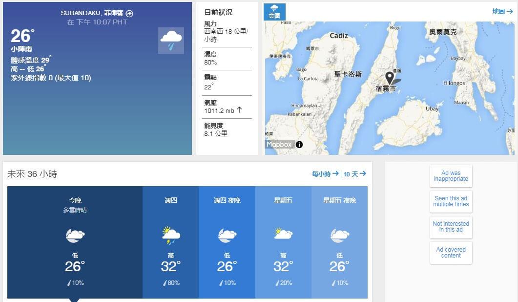 宿霧天氣預報